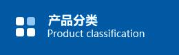 产品分类仪表系列